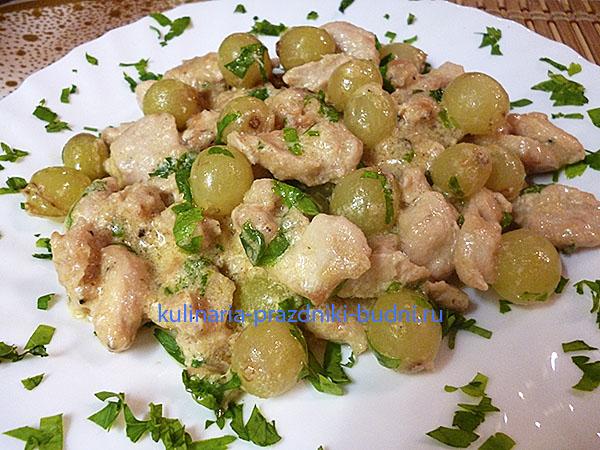 Курица с виноградом рецепт