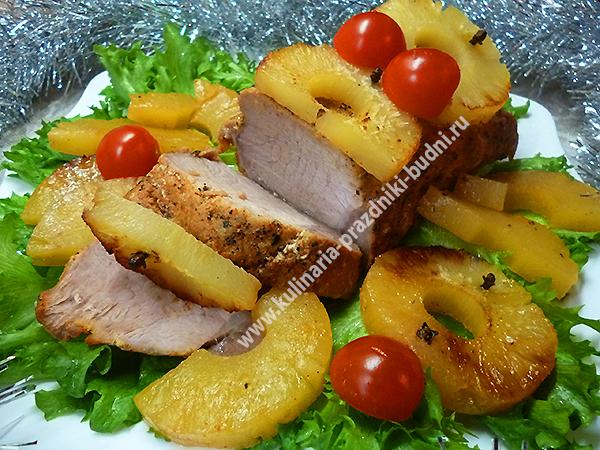 Свинина с ананасом в духовке рецепт с фото