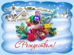 Традиции рождественского стола