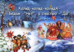 Традиции на рождество колядки