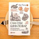 Рекомендую книгу по кулинарии
