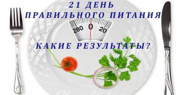21 день правильного питания